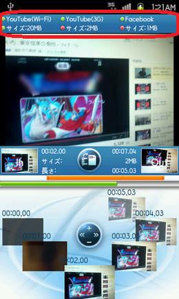 video trimmer:投稿に最適な動画サイズを上部で確認