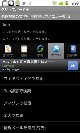 クリップボード+:アプリタブ画面。文字の横断検索が可能