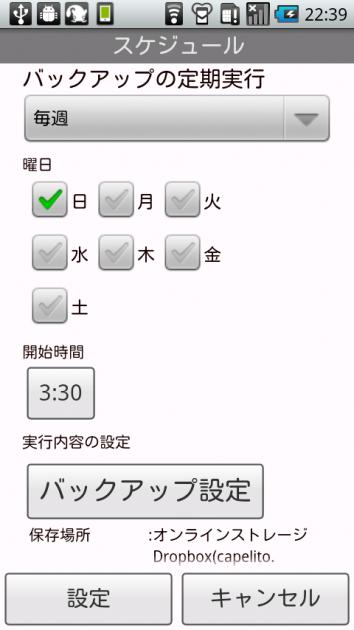 JSバックアップ:スケジュール画面