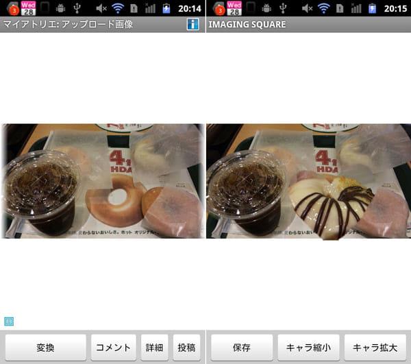 IMAGING SQUARE:ダイナミックフォト合成元写真選択画面(左)編集後画面(右)