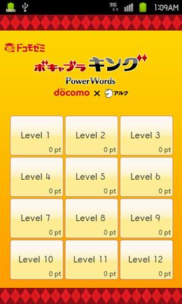 ドコモゼミ 英単語 6000レベル ドコモ×アルク:姉妹アプリと連動して単語をマスター