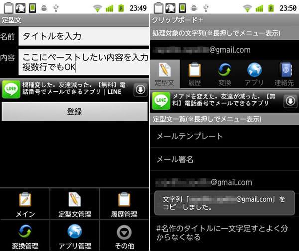 クリップボード+:定型文編集画面(左)定型文一覧画面(右)