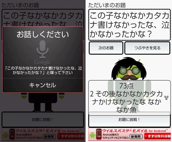 滑舌チェッカー 無料版:起動画面:音声入力画面(左)結果画面(右)