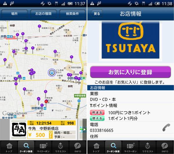 Tポイント:現在地周辺のTポイント提携店を検索して表示(左)お店の詳細ページではTポイント情報などの各種情報を掲載。お気に入りに登録することも可能(右)