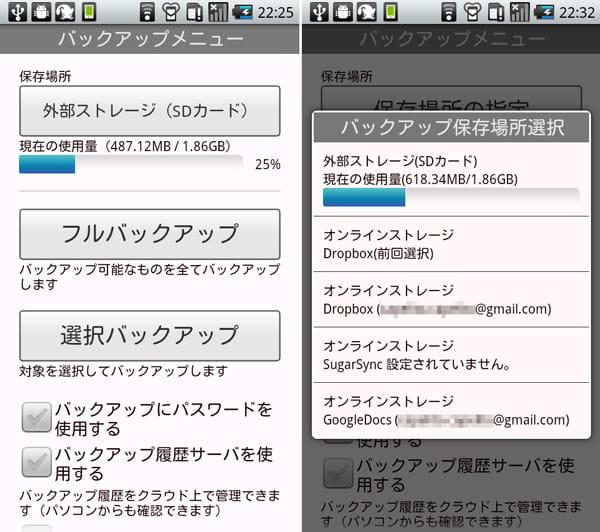 JSバックアップ:「バックアップ」選択画面(左)保存先選択画面(右)