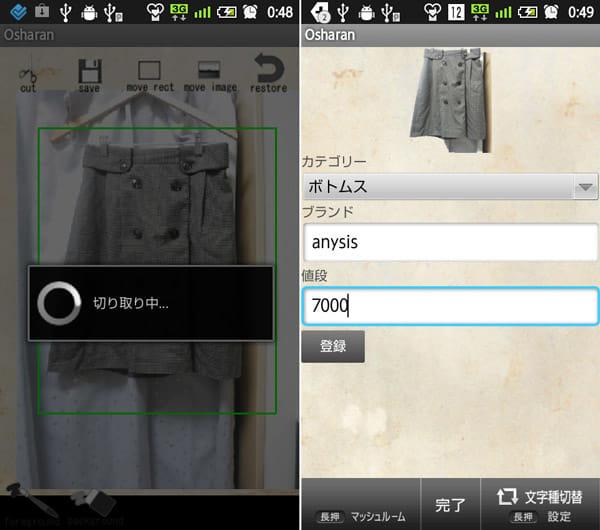ファッションコーディネート共有 Osharan:切り取り画面(左)ブランド登録画面(右)