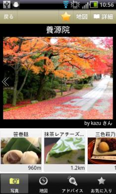 京都 紅葉&スイーツ ~旅街道シリーズ~:紅葉スポット詳細、スポットから近いスイーツスポットも紹介