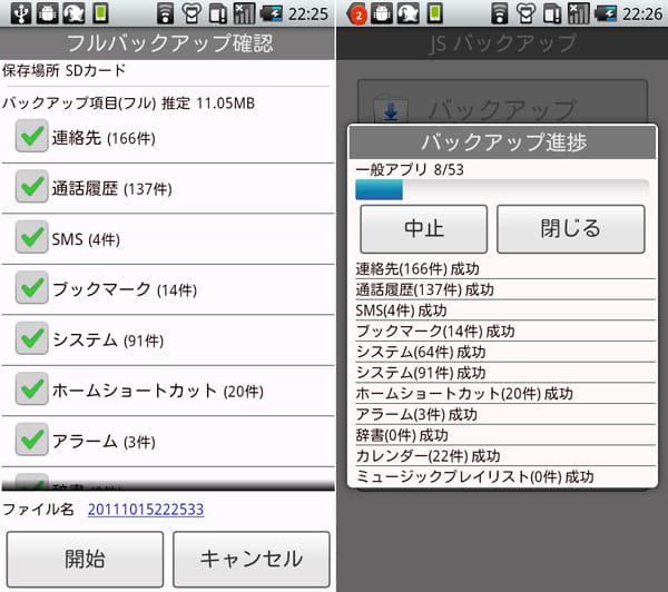 JSバックアップ:フルバックアップ選択(左)実行(右)画面
