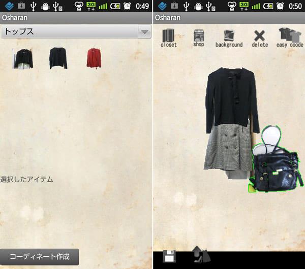 ファッションコーディネート共有 Osharan:追加画面(左)ボトムスから順番に服を並べている画面(右)