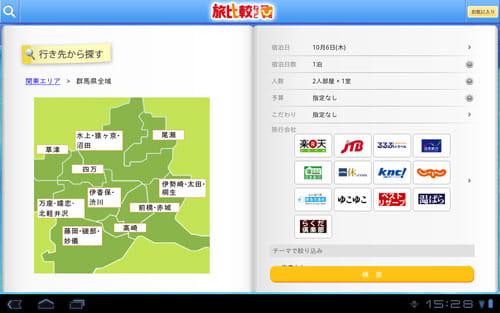 旅比較ねっと 宿泊予約:UIをタブレットに最適化