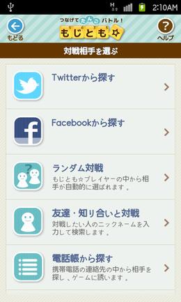 もじとも☆無料版:ソーシャルサービスやもじとも☆プレイヤーから対戦相手を選択