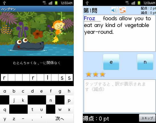 ドコモゼミ 英単語 6000レベル ドコモ×アルク:ゲームで遊びながら学習