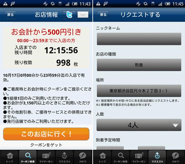 Tポイント:検索したお店情報からクーポンをゲット(左)欲しいクーポンをリクエストできる機能もある(右)