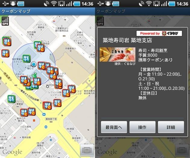 クーポンマップ:クーポンがある店舗には「C」マークが表示される(左)地図のピンをタップすると詳細画面が表示(右)
