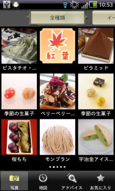 京都 紅葉&スイーツ ~旅街道シリーズ~:スポット ランダムイメージ
