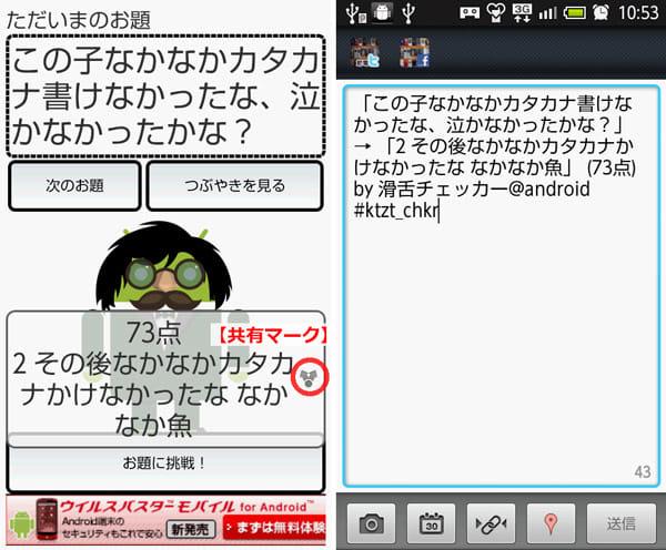 滑舌チェッカー 無料版:結果画面(左)ツイッター投稿画面(右)