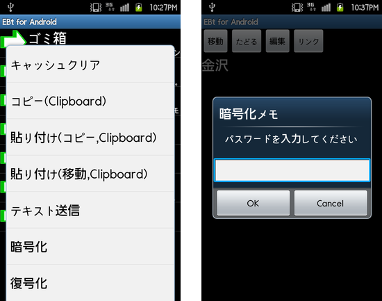 EBt for Android:暗号化してセキュリティアップ