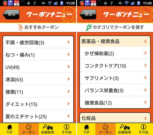マツキヨのクーポン・得モ:おすすめクーポン画面(左)カテゴリでクーポンを探す画面(右)
