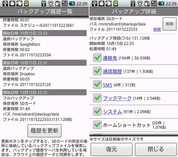 JSバックアップ:履歴画面(左)詳細画面(右)