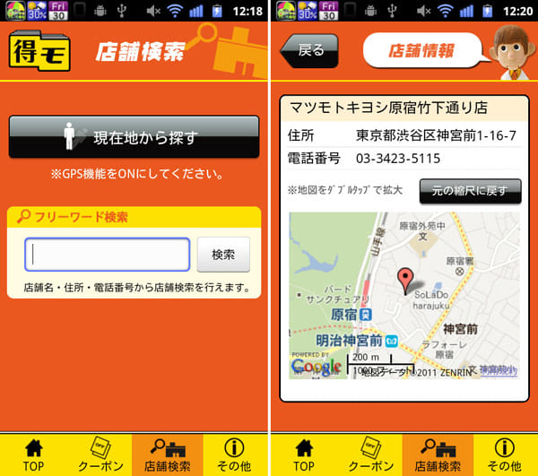 マツキヨのクーポン・得モ:店舗検索画面(左)地図表示画面(右)