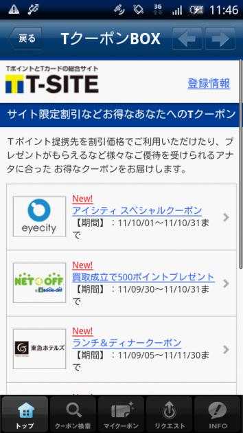 Tポイント:「T-SITE」会員なら、「TクーポンBOX」でサイト限定割引などのクーポン情報も閲覧可能
