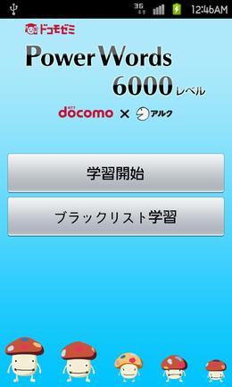 ドコモゼミ 英単語 6000レベル ドコモ×アルク