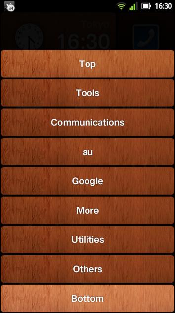 セクションバー画面。Gmailを使いたい時は「Google」の項目へ指を滑らせて離す