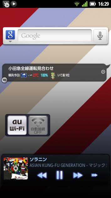 Android標準のホーム画面。2つのUIを同時に使いこなしてこそ立派なINFOBAR A01ユーザ!