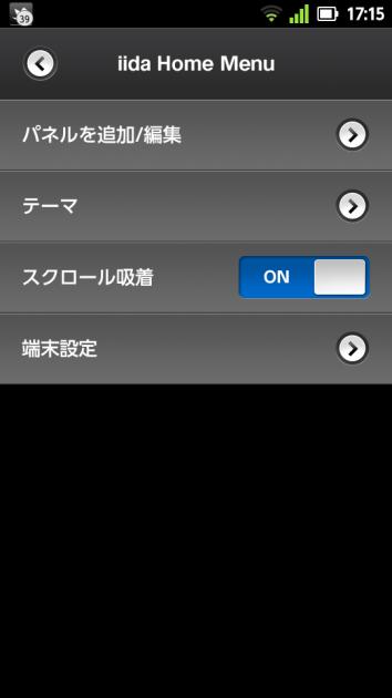iida UIのメニュー画面。ここで「パネルを追加/編集」を選択しよう
