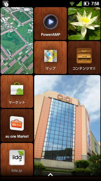 貼り付けた画像に加えて、アプリケーションも1つのアートとして利用してみる。iida UIにしかできない遊び方の真骨頂といえる