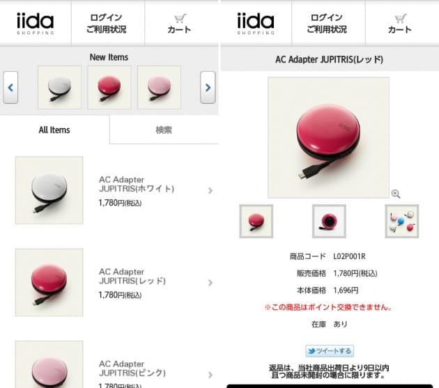 スマートフォン用iida SHOPPINGトップページ(左)JUPITRISの選択画面(右)。シンプルデザインで、PCページとの統一感がブランドとしての価値を生んでいる