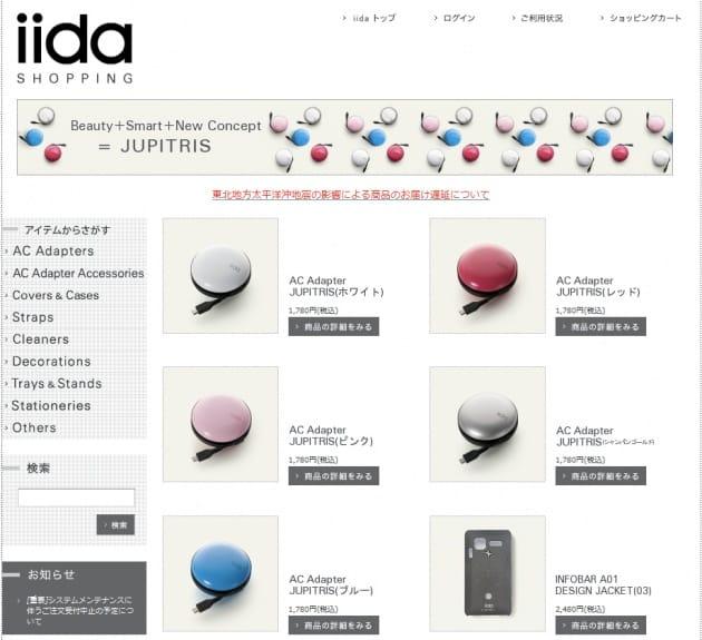 iida SHOPPING PC用サイト。シンプルな中にセンスを感じるショップサイトだ