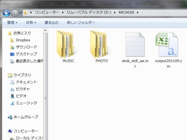 筆者の場合、microSDカード内に「ARCADIA」フォルダを作って、そこにcsvファイルを保存した