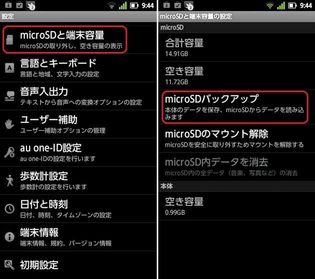 端末設定画面で「microSDと端末容量」を選択(左)「microSDバックアップ」を選択する(右)
