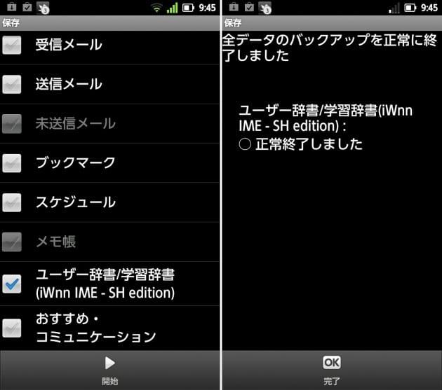 バックアップの保存画面で、ユーザー辞書/学習辞書を選択(左)無事バックアップ作業が終了すると、この画面が表示される(右)