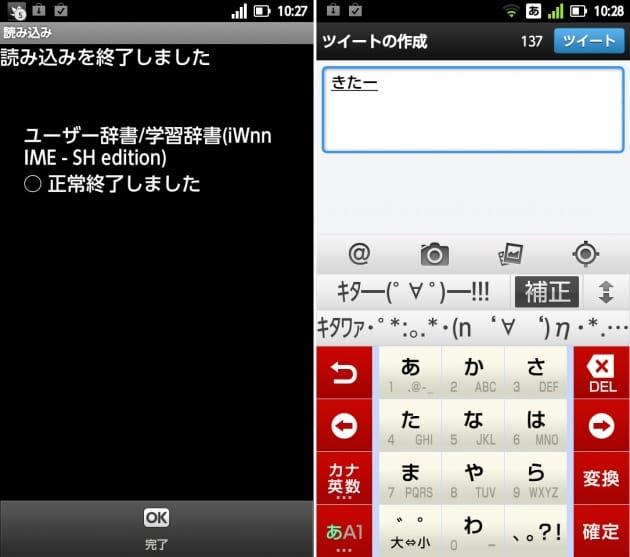 端末への読み込みが終了(左)Twitterアプリでユーザー辞書を確認中。どうやら無事に登録できているようだ(右)