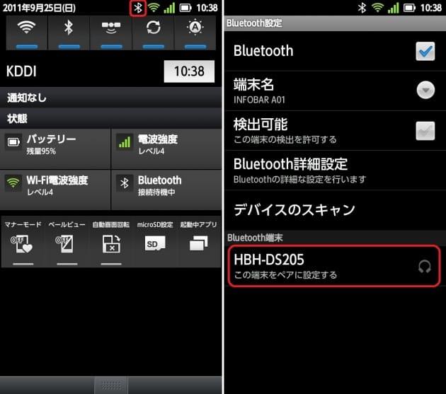 ステータスパネル画面。ステータスバーにBluetoothアイコンが点灯した(左)無事に本端末から検出されると、利用可能を意味するヘッドホンマークが右側に出る(右)