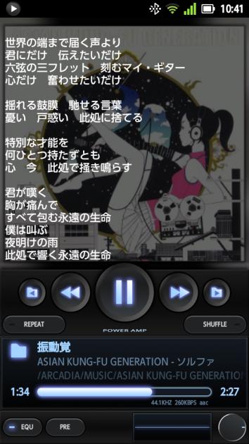 PowerAMP Music Player (Trial)の再生画面。音楽プレーヤーは様々なものがAndroidマーケットなどで手に入る