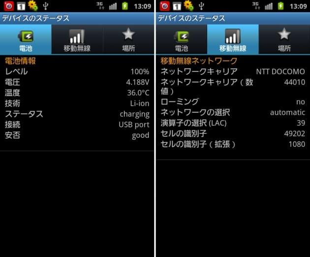 トラフィックモニター:デバイスの電池画面(左)場所画面(右)