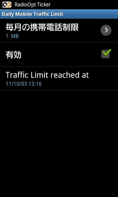 トラフィックモニター:「Daily Mobile Traffic Limit」画面