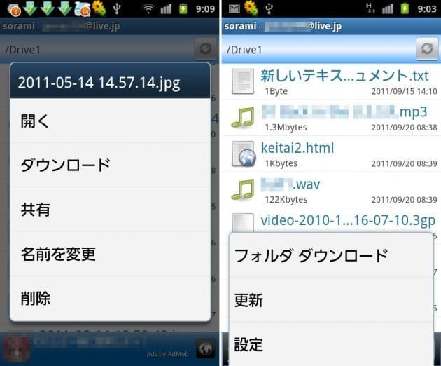 sorami-skydrive Beta:ファイルのダウンロード選択画面(左)フォルダダウンロード選択画面(右)
