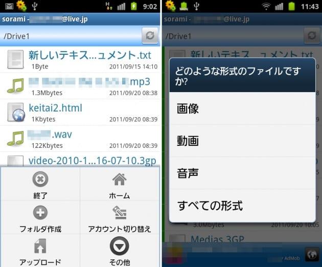 sorami-skydrive Beta:メニュー画面(左)形式選択画面(右)
