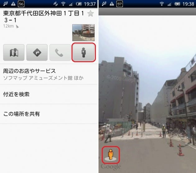 Googleマップのストリートビュー:ペグマンが表示されていたら、ストリートビューが楽しめる。場所に関するメニュー画面(左)ストリートビュー画面(右)