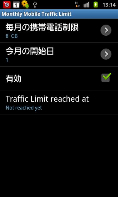 トラフィックモニター:「Monthly Mobile Traffic Limit」画面