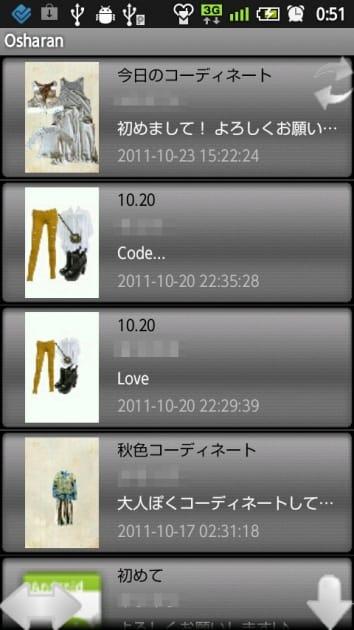 ファッションコーディネート共有 Osharan:共有画面