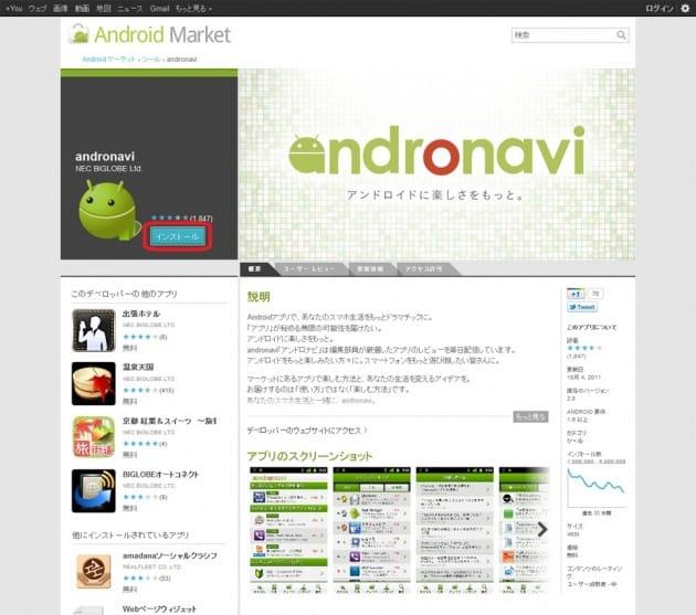 Web版Android Marketのアプリ詳細画面