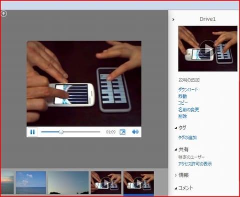sorami-skydrive Beta:PCでの写真ビューア画面