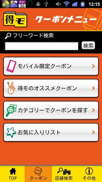 マツキヨのクーポン・得モ:クーポンメニュー画面
