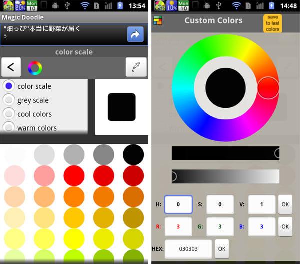 マジック無料いたずら書き:color scaleの使用例