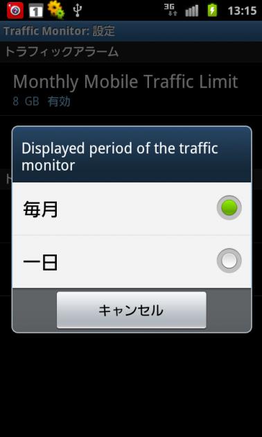 トラフィックモニター:交通の持続時間の設定画面